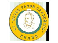 """СУ """"Петко Рачов Славейков""""  - град Видин - СУ Петко Рачов Славейков - Видин"""